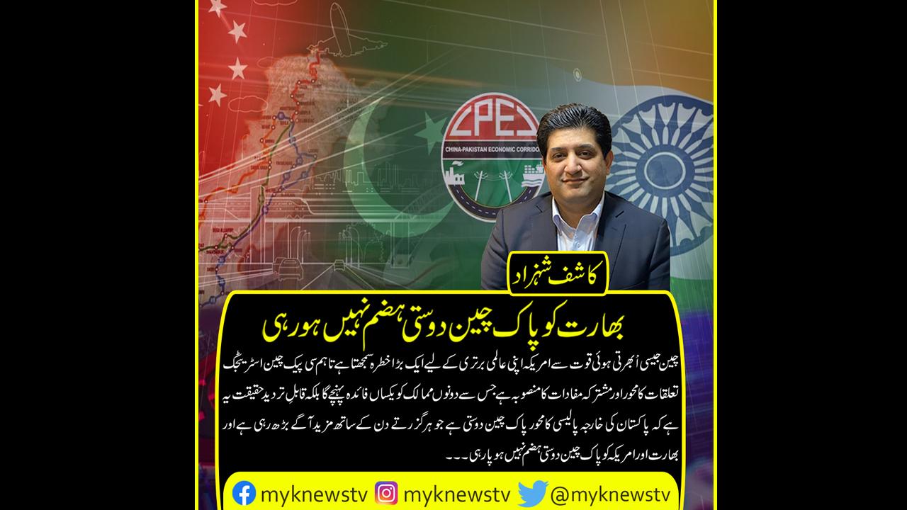 Photo of بھارت کو پاک چین دوستی ہضم نہیں ہو رہی۔۔۔
