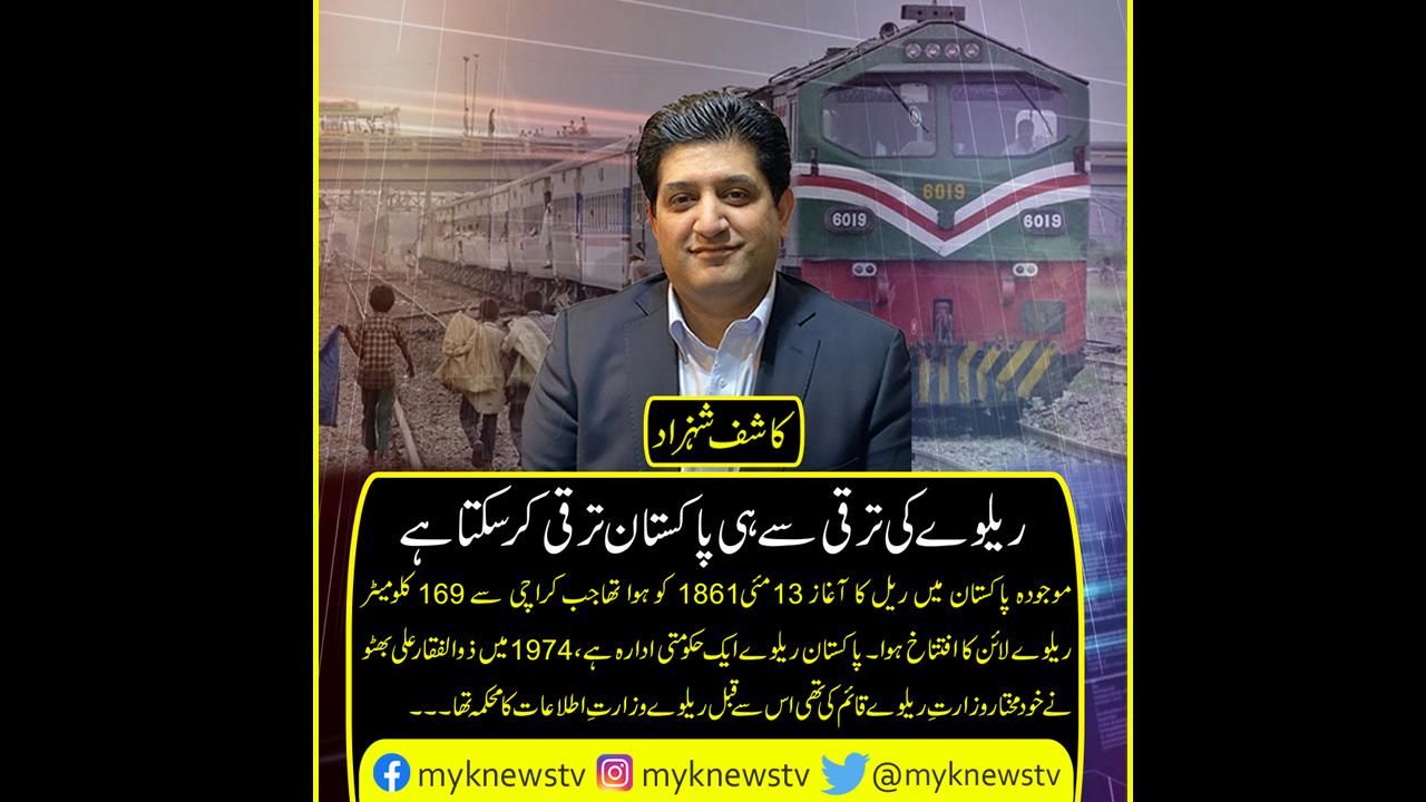 Photo of ریلوے کی ترقی سے ہی پاکستان  ترقی کر سکتا ہے